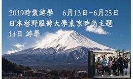 日本东京13天时装游学,探索日本时尚设计师百年名校