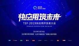 TEF·2019快应用开发者大会
