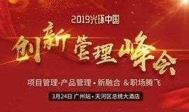 【限时免?#36873;?019光环中国创新管理峰会—项目管理·产品管理·新融合&职场腾飞