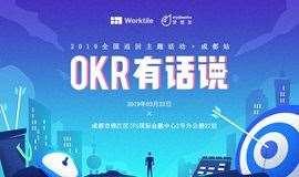 《OKR有话说》成都站,企业管理者必学的OKR工作法!报名即送OKR资料包