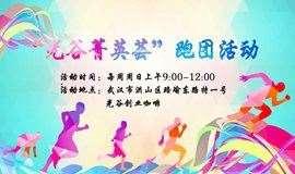 """""""光谷菁英荟""""跑团活动"""