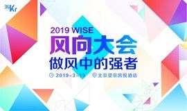2019WISE风向大会