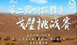创戈北京赛队线下活动 | 创业交友会
