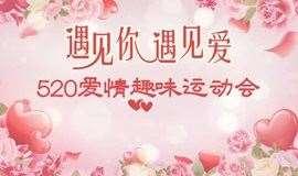 520爱情趣味运动会
