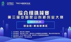 第三届中国昆山创新创业大赛综合组选拔赛【创业组·新加坡赛区】