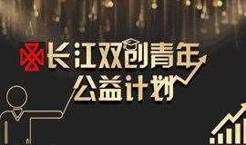 长江双创青年公益计划二期