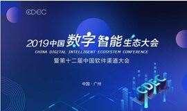 CDEC 2019中国数?#31181;?#33021;生态大会暨第十二届中国软件渠道大会 广州站