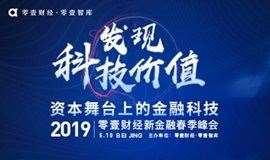 发现科技价值 资本舞台上的金融科技——2019零壹财经新金融春季峰会