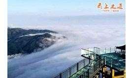 【佛山出发】3月31日周日 挑战金子山天梯 体验最险玻璃桥