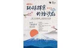 403+环球探索 | 外企文化日语沙龙