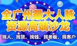 广州高端人脉茶聊会第35期 2019年3月31日
