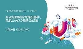 美通社新传播茶会(北京站):企业应如何应对?;录?,?;?.0进阶及战法