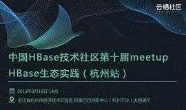 中国HBase技术社区第十届meetup--HBase生态实践【现场&直播报名通道】