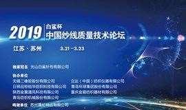 第十六届中国纱线质量技术论坛