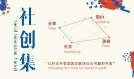 社创集 Social Innovation Market