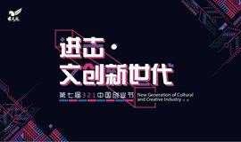 """""""进击·文创新世代""""-第七届321中国创业节暨第三届全球青年大创复赛"""