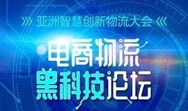 亚洲智慧创新物流大会——电商物流黑科技论坛
