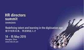 第四届HRD上海高峰会议
