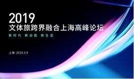 新時代●新動能●新生態 2019文體旅跨界融合上海高峰論壇