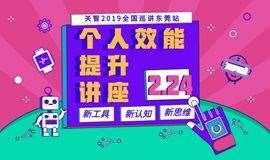 个人效能提升讲座(2019关智全国巡讲东莞站)