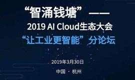 """智涌钱塘 2019 AI Cloud生态大会 —""""让工业更智能""""行业论坛"""