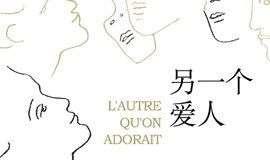 法国作家卡特琳•屈塞女士文学分享会 Rencontre littéraire avec Mme. Catherine Cusset
