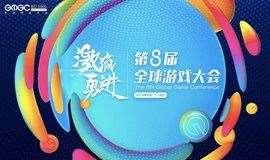 第八届全球游戏大会暨中国游戏盛典(GMGC北京2019)