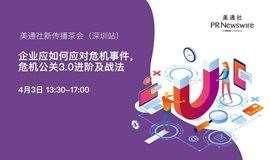 美通社新传播茶会(深圳站):企业应如何应对危机事件,危机公关3.0进阶及战法