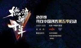 寻找中国创客第五季启动峰会