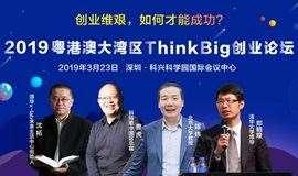 2019粤港澳大湾区ThinkBig创业论坛
