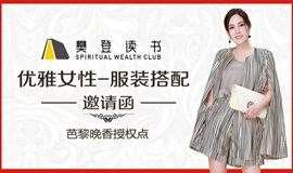 《优雅女性-服装搭配》活动沙龙