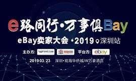 e路同行*万事俱Bay —— eBay卖家大会*2019全国巡回系列活动*深圳站