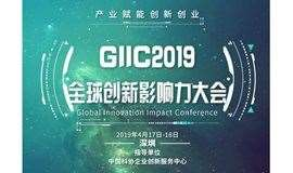 2019创响中国——深圳启迪协信站暨GIIC全球创新影响力大会