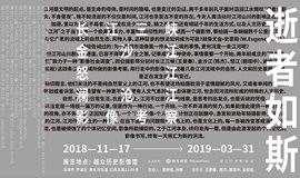"""【新展在即】""""逝者如斯:长江三峡、金沙江、怒江、澜沧江影像考察"""" 正在越众历史影像馆展出中"""