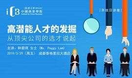 HR讲座|高潜能人才的发掘,从顶尖公司的选才说起