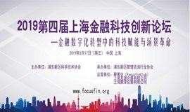 2019第四届上海金融科技创新论坛