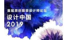 【设计中国】首届服装设计师峰会论坛-原创上海