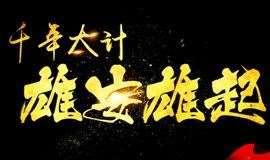 """关于召开""""中国(雄安新区)工程建设与建设机械创新发展论坛暨供需对接会""""的通知"""