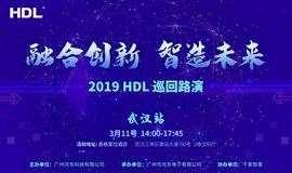 融合创新、智造未来——2019 HDL巡回路演(武汉站)