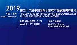 第三十二届小宗农产品展望高峰论坛