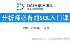 上海   分析师必备的SQL入门课   5月11日