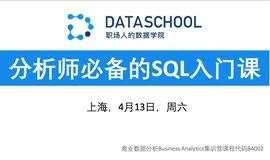 上海 | 分析師必備的SQL入門課 | 4月13日