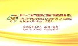 第三十二届中国国际芝麻产业展望高峰论坛