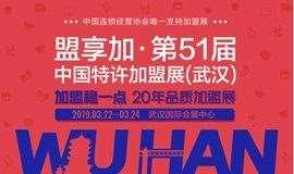 盟享加 · 第51届中国特许?#29992;?#23637;(武汉)