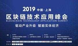 2019中国·上海区块链技术应用峰会    ——驱动产业升级,赋能实体经济