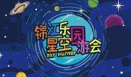 锦江乐园星空园游会