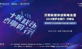 济南新媒体创新峰会暨2019微梦全国行·济南站
