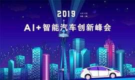 2019 AI+智能汽车创新峰会