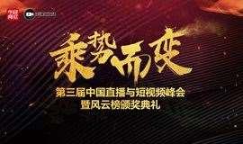 第三届中国直播与短视频峰会主论坛及分论坛