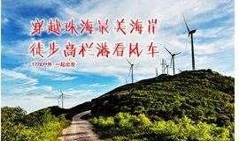 【佛山出发】3月24日周日 穿越珠海最美海岸 徒步高栏港看风车